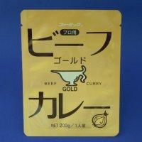 【新商品】ビーフカレー(ゴールド) 200g×10袋入り