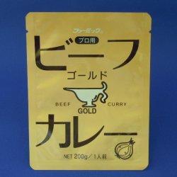 画像1: 【新商品】ビーフカレー(ゴールド) 200g×10袋入り