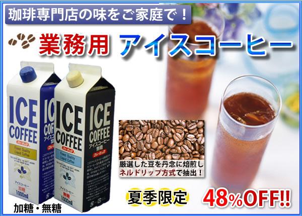 業務用アイスコーヒー