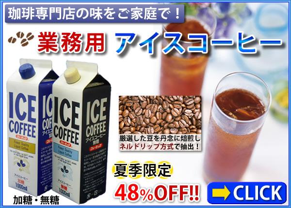アイスコーヒーキャンペーン