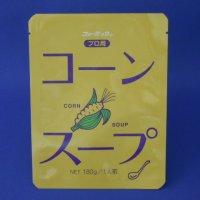 【新商品】プロ用コーンスープ 180g×10袋入り