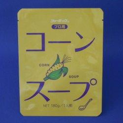 画像1: 【新商品】プロ用コーンスープ 180g×10袋入り