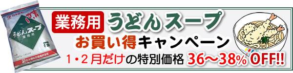 うどんスープお買い得キャンペーン