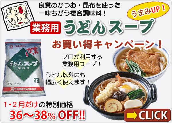 うどんスープキャンペーン