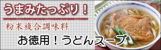 レンジDeプロ うどんスープ